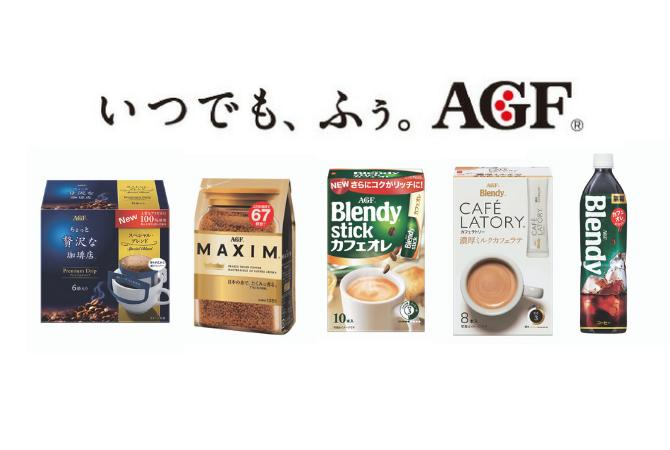Q20.AGF®は1973年の「味の素ゼネラルフーヅ株式会社」の設立から日本 ...