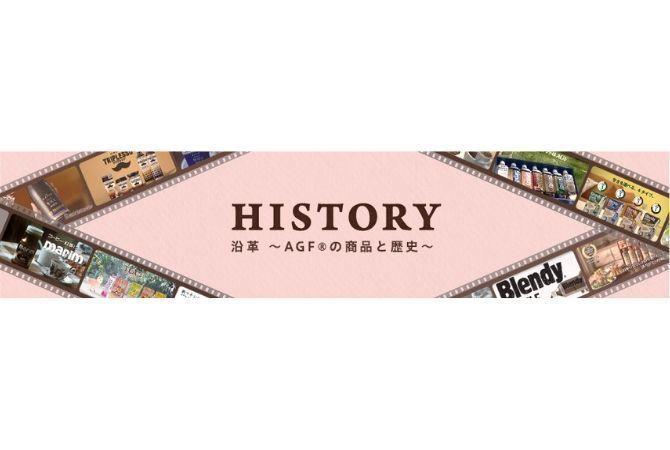 Q21.味の素AGF株式会社は、1973年「味の素ゼネラルフーヅ株式会社 ...